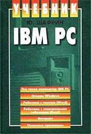 IBM PC. Учебник, Ю. Шафрин