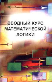 Вводный курс математической логики, В. А. Успенский, Н. К. Верещагин, В. Е. Плиско
