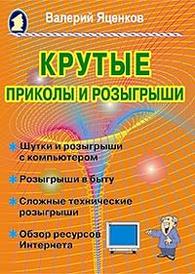 Крутые приколы и розыгрыши, Валерий Яценков