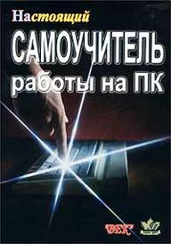 Настоящий самоучитель работы на ПК, Под редакцией В. В. Мельниченко