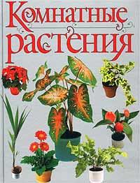 Комнатные растения, Л. А. Бурлуцкая