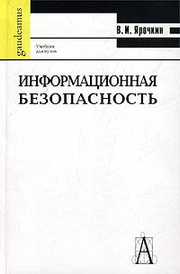 Информационная безопасность. Учебник для вузов, В. И. Ярочкин