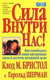 Сила внутри нас!, Клод М. Бристол, Гарольд Шерман