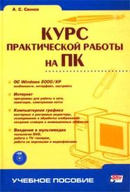 Курс практической работы на ПК (+ CD-ROM), А. С. Сеннов