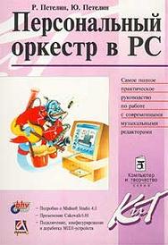 Персональный оркестр в PC, Р. Петелин, Ю. Петелин