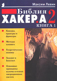 Библия хакера 2. Книга 1, Максим Левин