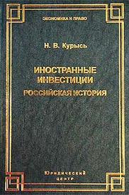 Иностранные инвестиции. Российская история (правовое исследование),