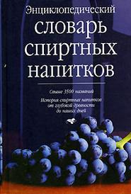 Энциклопедический словарь спиртных напитков, Г. Ю. Багриновский