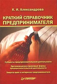 Краткий справочник предпринимателя,