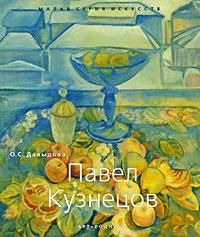 Павел Кузнецов, О. С. Давыдова