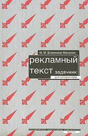 Рекламный текст. Задачник для копирайтеров, М. М. Блинкина-Мельник