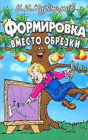 Формировка вместо обрезки, Н. И. Курдюмов