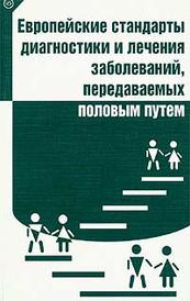 Европейские стандарты диагностики и лечения заболеваний, передаваемых половым путем,