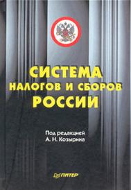 Система налогов и сборов России,