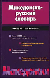 Македонско-русский словарь, Р. П. Усикова, З. К. Шанова, М. А. Поварницина, Е. В. Верижникова