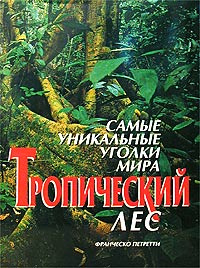 Самые уникальные уголки мира. Тропический лес, Франческо Петретти