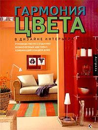 Гармония цвета в дизайне интерьера, Марта Джилл