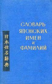 Словарь японских имен и фамилий,