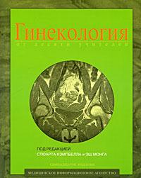 Гинекология от десяти учителей, Под редакцией Стюарта Кэмпбелла и Эш Монга