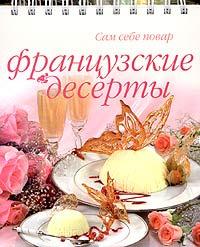 Французские десерты, Ильиных Наталья Владимировна