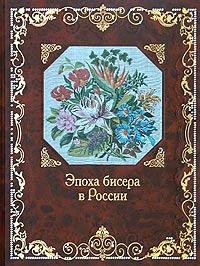 Эпоха бисера в России, Е. С. Юрова