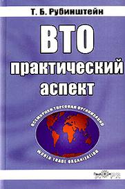 ВТО: практический аспект,