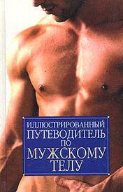 Иллюстрированный путеводитель по мужскому телу,