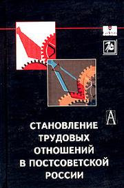 Становление трудовых отношений в постсоветской России,
