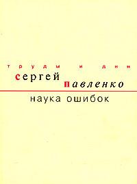 Наука ошибок, Сергей Павленко