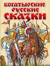 Богатырские русские сказки,