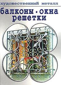 Балконы, окна, решетки,