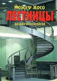 Лестницы. Дизайн и технология, Йожеф Косо