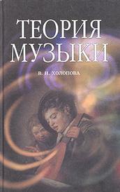 Теория музыки, В. Н. Холопова