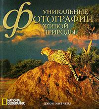National Geographic. Уникальные фотографии живой природы, Джон Дж. Митчелл