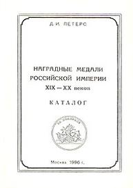 Наградные медали Российской империи XIX-XX веков. Каталог,