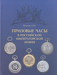 Призовые часы в Российской Императорской армии, А. И. Вилков
