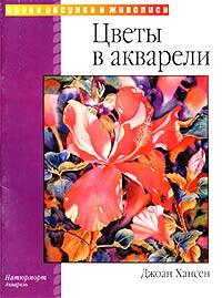 Цветы в акварели, Джоан Хансен