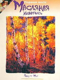 Масляная живопись, Роберт Мур
