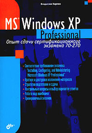 Microsoft Windows XP Professional. Опыт сдачи сертификационного экзамена 70-270, Владислав Карпюк