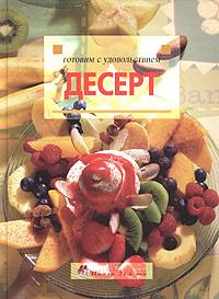 Десерт,
