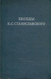 Беседы К. С. Станиславского в студии Большого театра в 1918 - 1922 гг.,