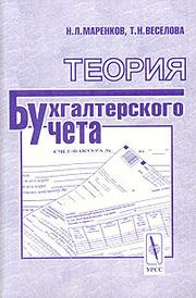 Теория бухгалтерского учета, Н. Л. Маренков, Т. Н. Веселова