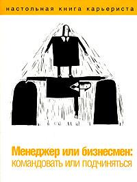 Менеджер или бизнесмен: командовать или подчиняться,