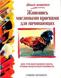 Живопись масляными красками для начинающих, Элвин Крошоу
