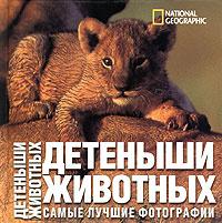 National Geographic. Детеныши животных. Самые лучшие фотографии, Ильдос Анджела Серена