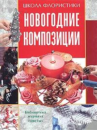 Новогодние композиции, Елена Смирнова