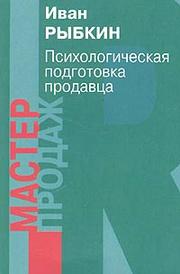 Психологическая подготовка продавца, Иван Рыбкин