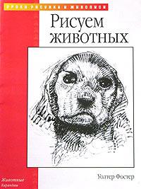 Рисуем животных, Уолтер Фостер