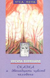 Сказка и двенадцать чувств человека, Урсула Буркхард
