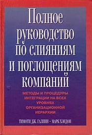 Полное руководство по слияниям и поглощениям компаний, Тимоти Дж. Галпин, Марк Хэндон